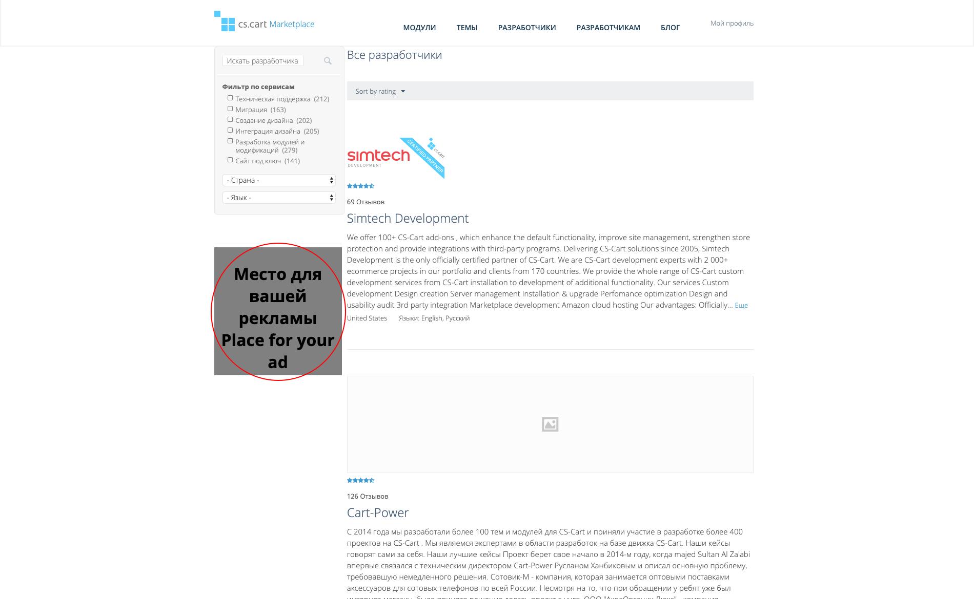 adMarket_developerlist.png?1570905449960