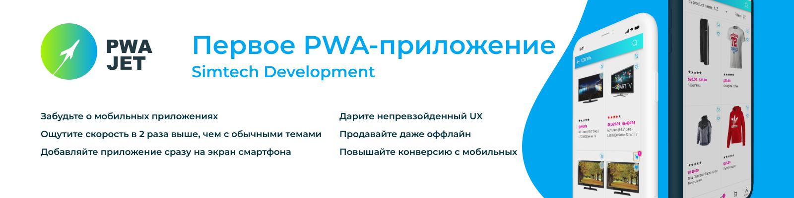 First progressive web application by Simtech Development