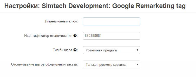 google-remarketing-tag-settings-russian.