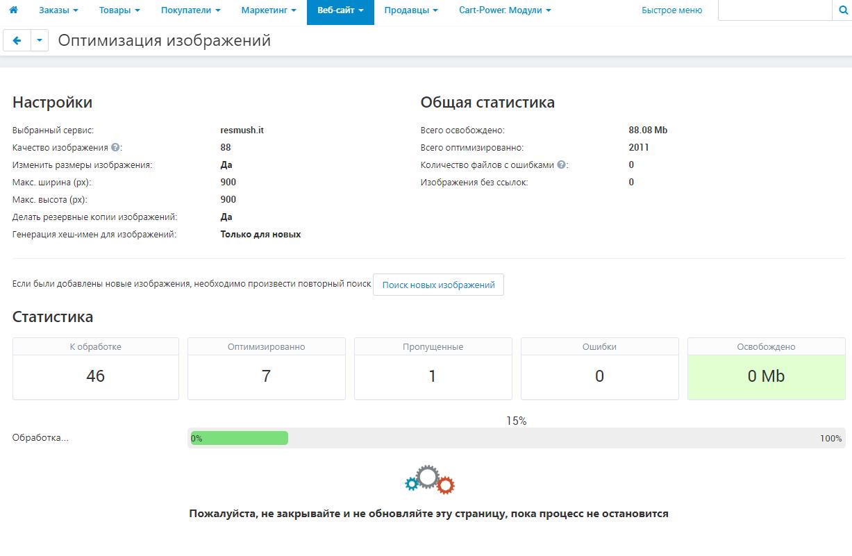 Image optimization_1_ru.png?158453207295