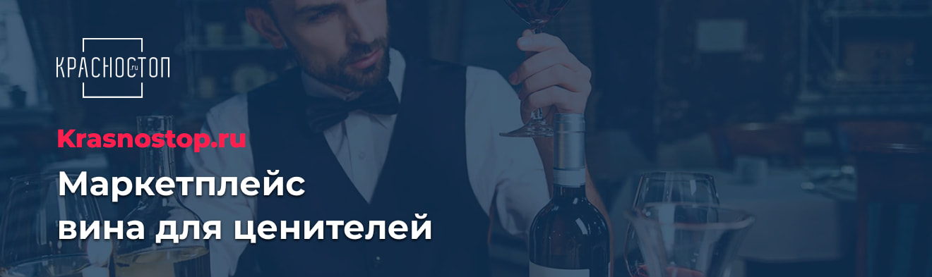 Красностоп — Разработка маркетплейса российских вин
