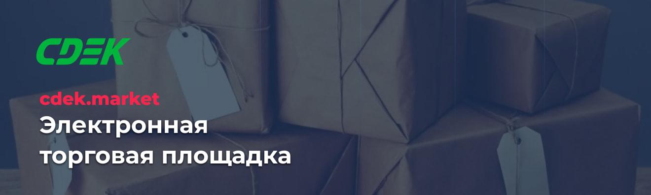 CDEK-Market