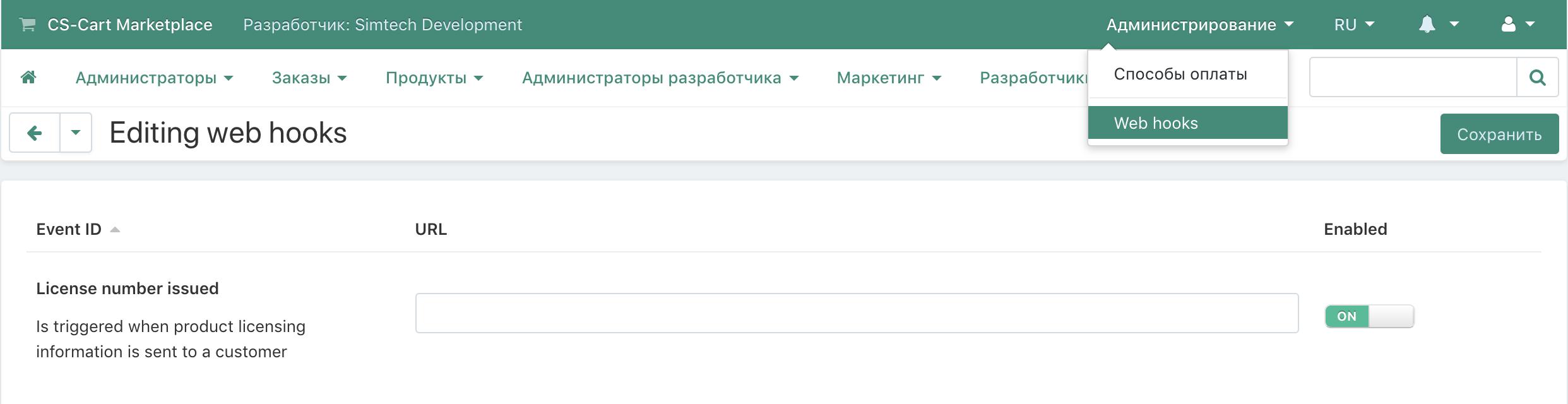 webhook_developer.png?1570981721506