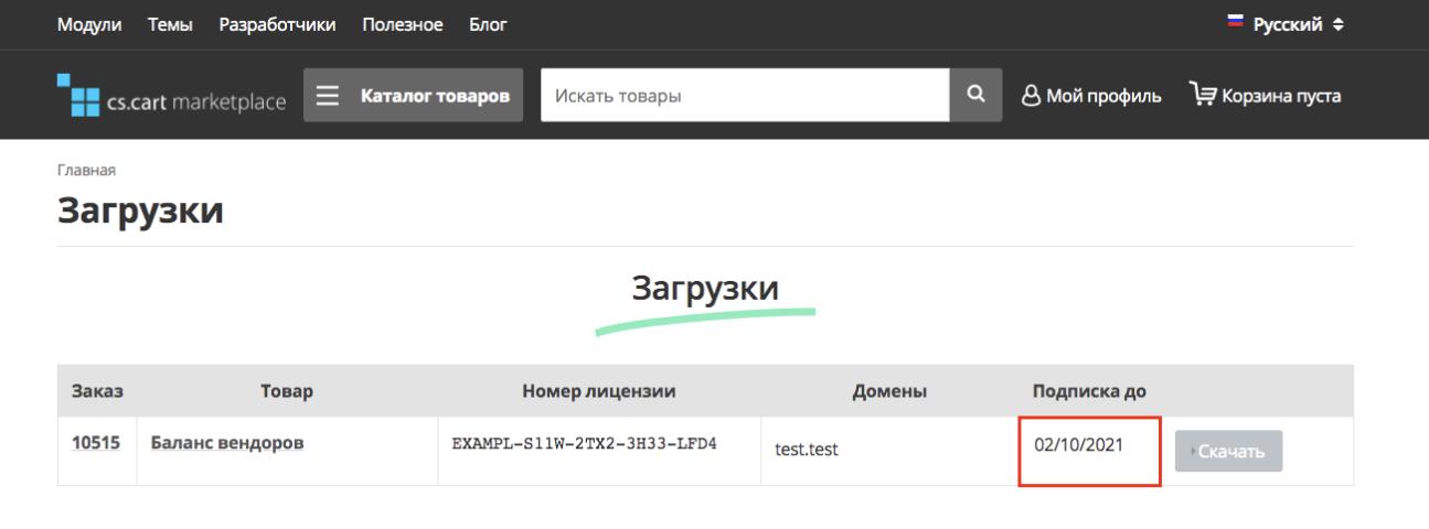 exp_data_ru.png?1617817202540