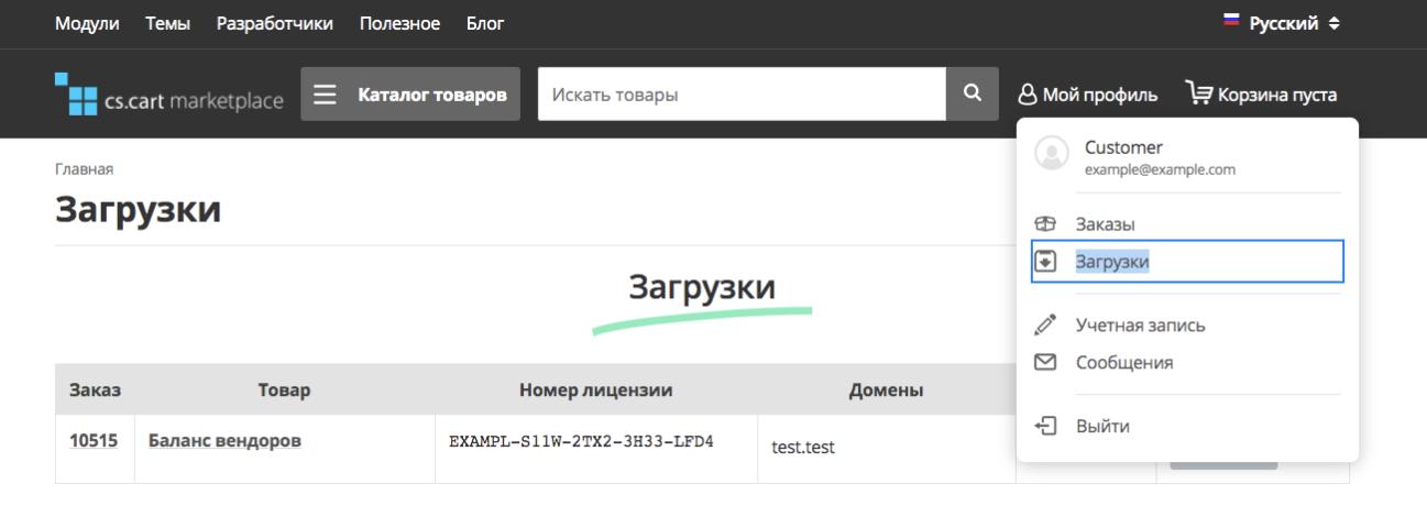 Страница 'Загрузки' показывает, обновления от каких чисел будут вам доступны.