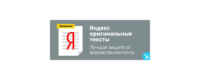 CS-Cart Яндекс оригинальные тексты